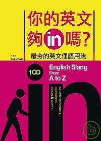 你的英文夠in嗎? =  English slang from A to Z : 最夯的英文俚語用法 /