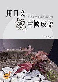 用日文說中國成語 =  ネイディブガよく使う中國語表現 /
