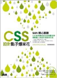 CSS設計點子爆米花
