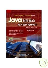 Java物件導向程式設計實務教本