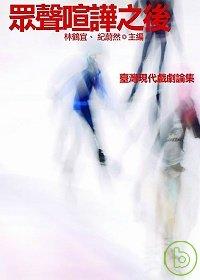 眾聲喧嘩之後:臺灣現代戲劇論集