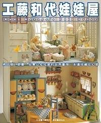 工藤和代娃娃屋 =  Kudo Kazuyo