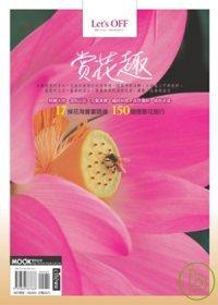 賞花趣 :  17條花海饗宴路線 150個愜意花旅行 /
