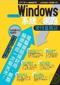 Windows系...