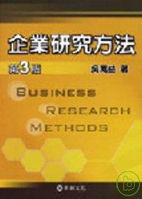 企業研究方法(第3版)