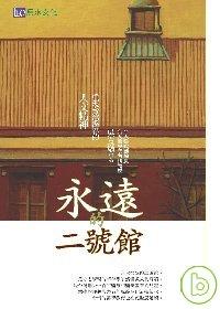 永遠的二號館:重現台灣醫界的人文精神