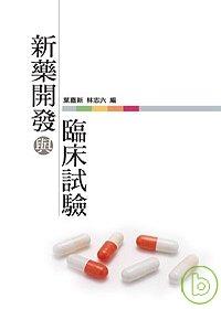 新藥開發與臨床試驗 /