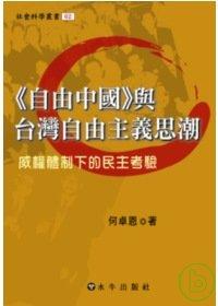 <<自由中國>>與台灣自由主義思潮:威權體制下的民主考驗