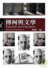 傅柯與文學 =  Foucault and literature /