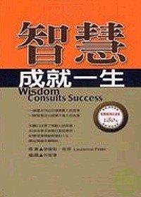 智慧成就一生