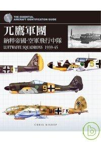 兀鷹軍團 :  納粹帝國 : 空軍飛行中隊 /