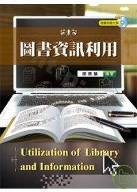 圖書資訊利用