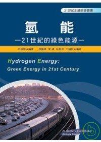 氫能:21世紀的綠色能源