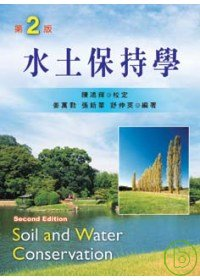水土保持學 =  Soil and water conservation /