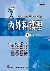 成人內外科護理(上冊)(四版)