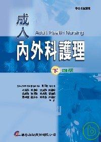 成人內外科護理(下冊)(四版)