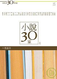 小說30家:臺灣文學三十年菁英選