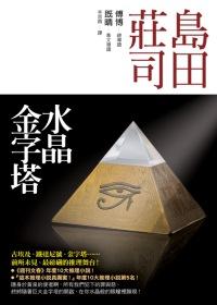 水晶金字塔
