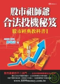 股市組師爺合法投機秘笈:股市經典教科書