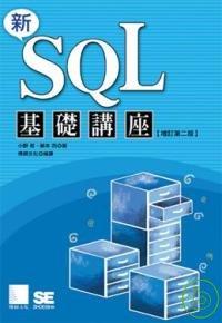 新SQL基礎講座 <增訂第二版...