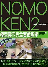 NOMOKEN野本憲一模型研究所(02)