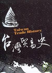 台灣貿易史