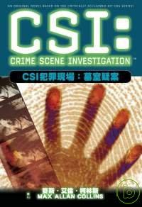 CSI犯罪現場:墓室疑案