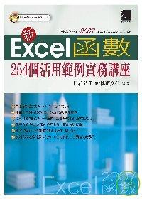 新Excel函數254個活用範例實務講座 /