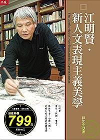 江明賢:新人文表現主義