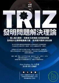 TRIZ發明問題...