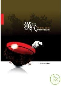 漢代文學與思想學術研討會論文集