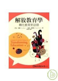解放教育學:轉化教育對話錄