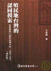 殖民地臺灣的認同摸索:從善書到小說的敘事分析