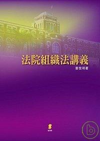 法院組織法講義
