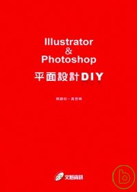 Illustrator/Photoshop平面設計DIY /