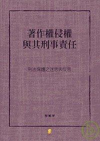 著作權侵權與其刑事責任 :  刑法保護之迷思與反思 /