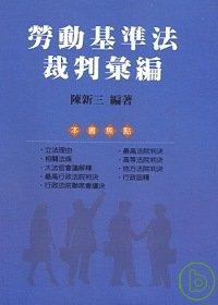 勞動基準法裁判彙編