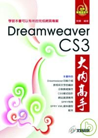 Dreamweaver CS3大內高手