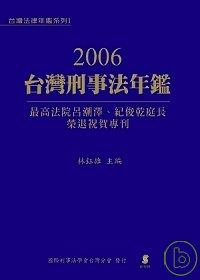 2006台灣刑事法年鑑—最高法院呂潮澤、紀俊乾庭長榮退祝賀專刊