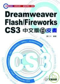 Dreamweaver/Flash/Fireworks CS3中文版白皮書 /