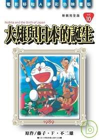 哆啦A夢電影彩映新裝完全版 10 大雄與日本的誕生