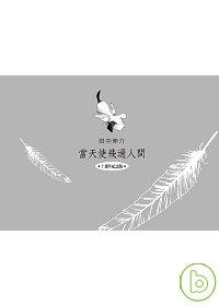 當天使飛過人間 : 十週年紀念版 封面