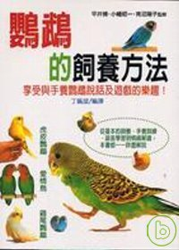 鸚鵡的飼養方法(T081)