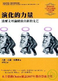 演化的力量:達爾...