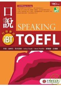 iBT托福.口說勝出 =  iBT TOEFL : speaking /