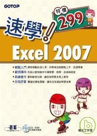速學!Excel...