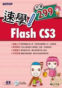 速學!Flash CS3 /