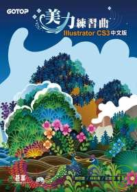 Illustrator CS3美力練習曲