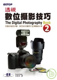 透視數位攝影技巧2 =  The digital photography book 2 /