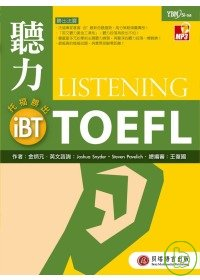 iBT托福.聽力勝出(1書+1...
